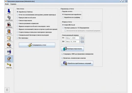 Модуль программного обеспечения «Учет рабочего времени» Сфинкс