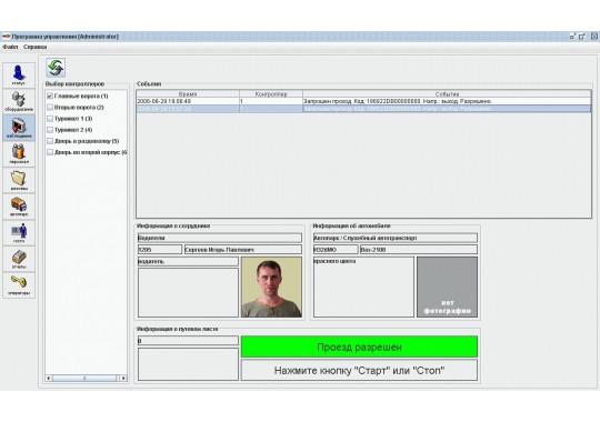 Модуль программного обеспечения «Наблюдение и фотоидентификация» Сфинкс