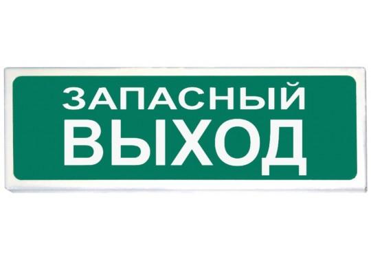 Призма-102 «Запасный выход» световое табло