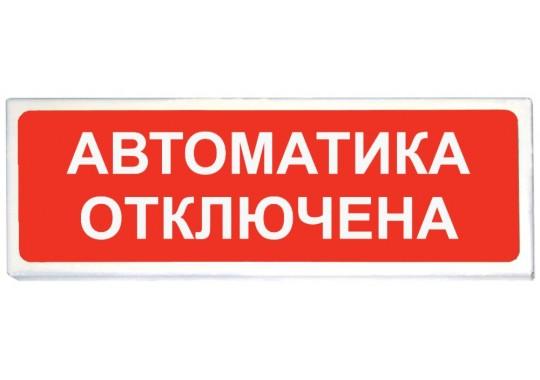 Призма-102 «Автоматика отключена» световое табло