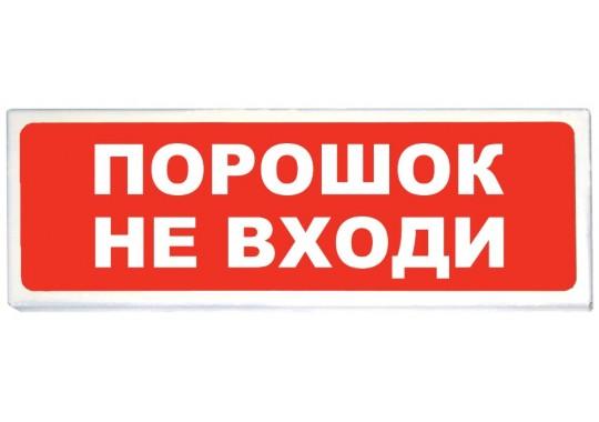 Призма-102 «Порошок не входи» световое табло
