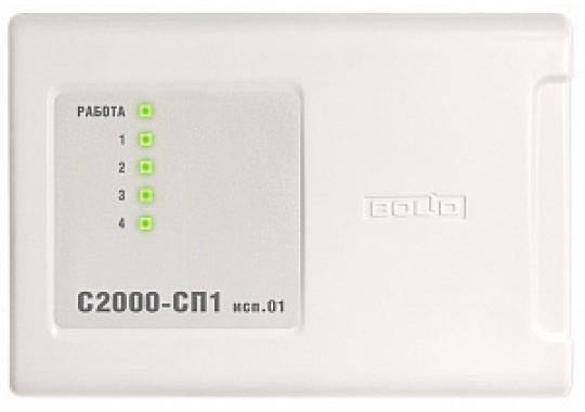 С2000-СП1 исп.01 Блок сигнально-пусковой