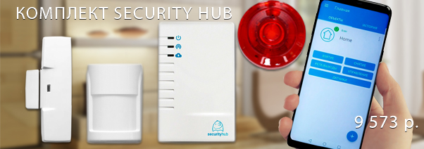 Комплект Security Hub