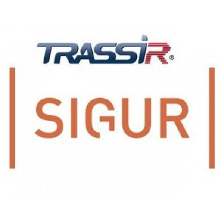 TRASSIR SIGUR интеграция с СКУД «SIGUR»